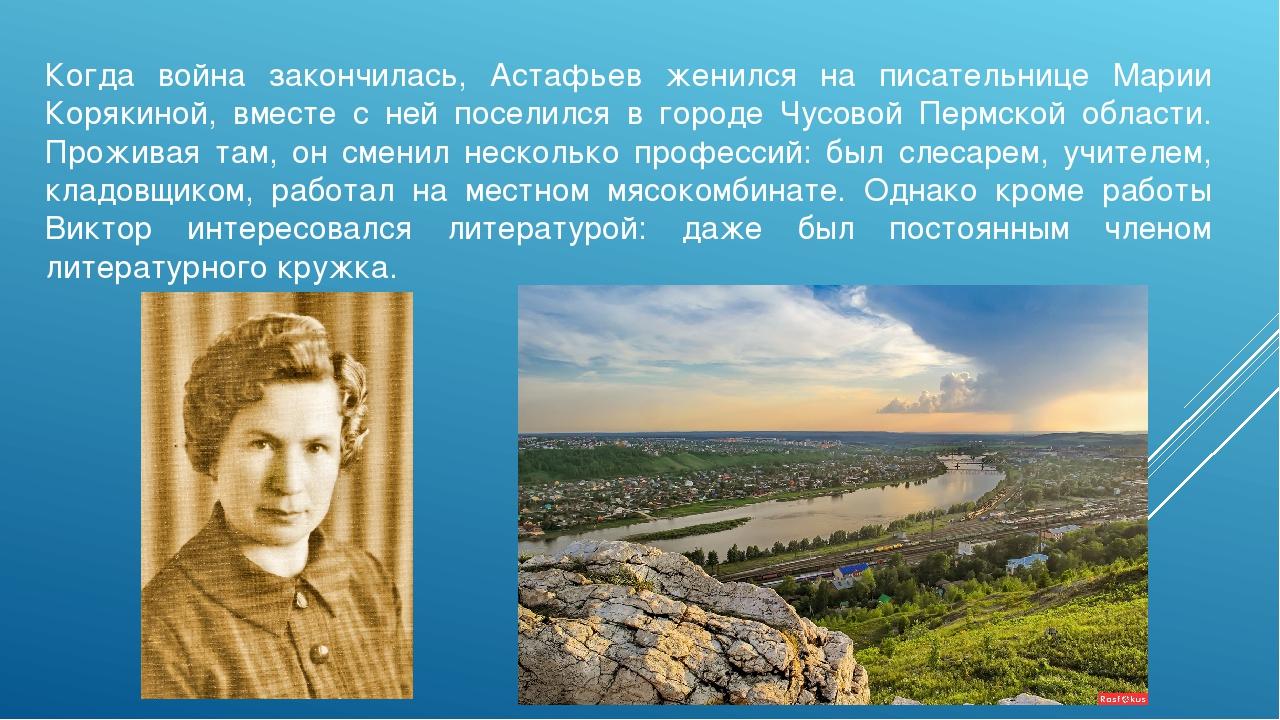 Когда война закончилась, Астафьев женился на писательнице Марии Корякиной, вм...