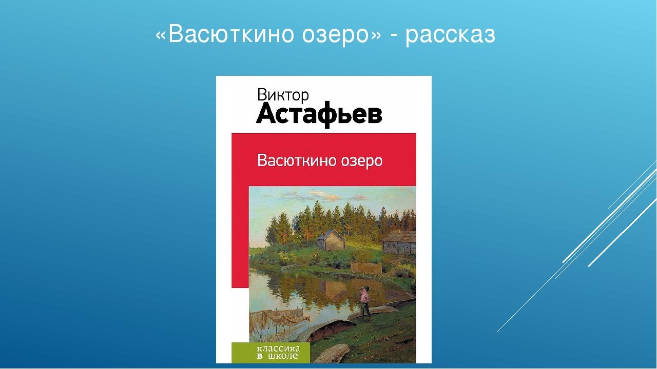 «Васюткино озеро» - рассказ