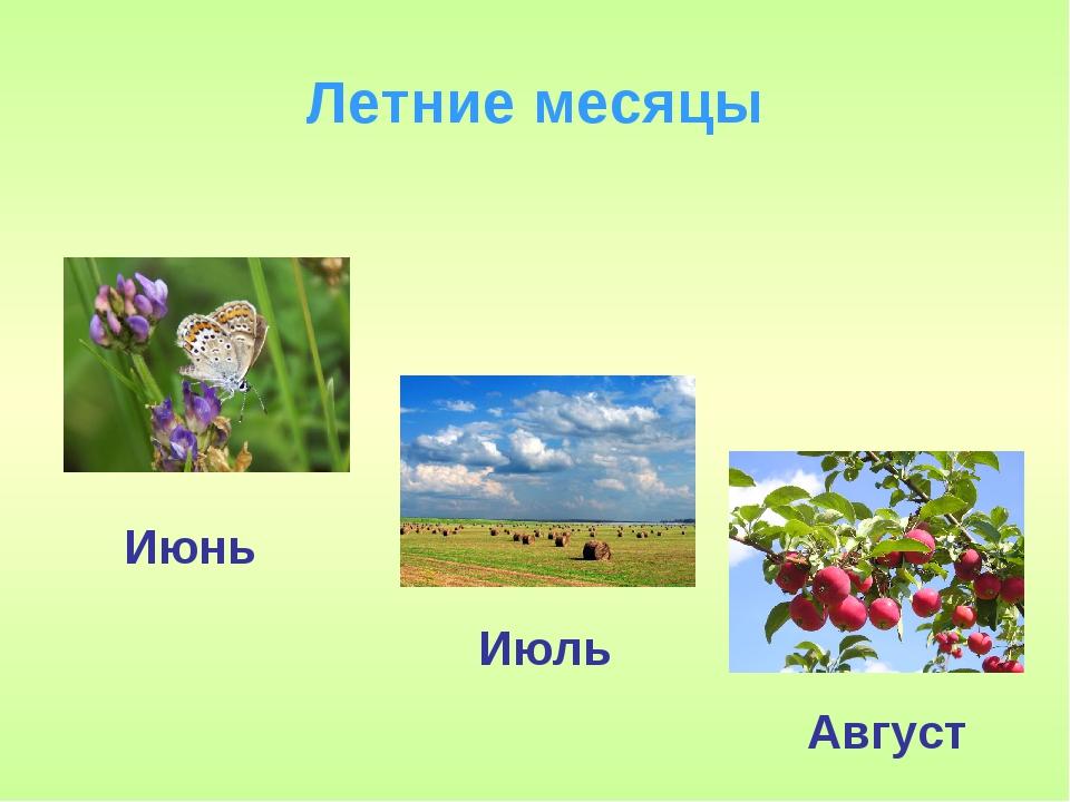 Картинки июнь август