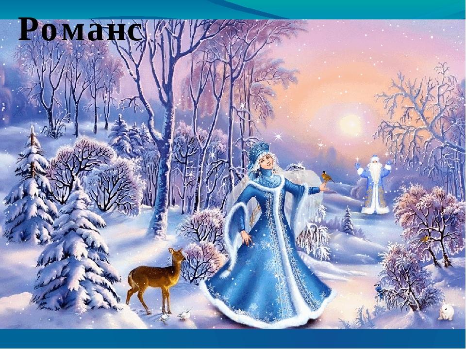 мир чикаго красивые картинки из сказок о зиме роль его судьбе
