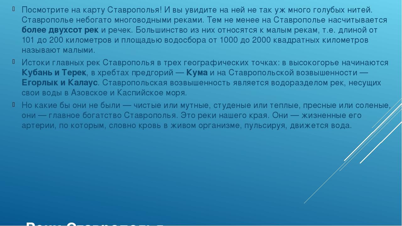 Реки Ставрополья Посмотрите на карту Ставрополья! И вы увидите на ней не так...