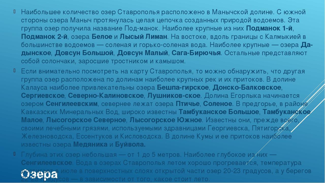 Озера Наибольшее количество озер Ставрополья расположено в Манычской долине....