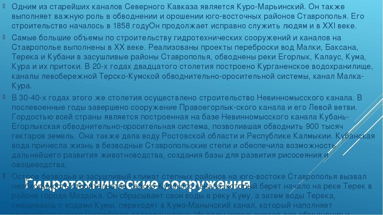 Гидротехнические сооружения Одним из старейших каналов Северного Кавказа явля...