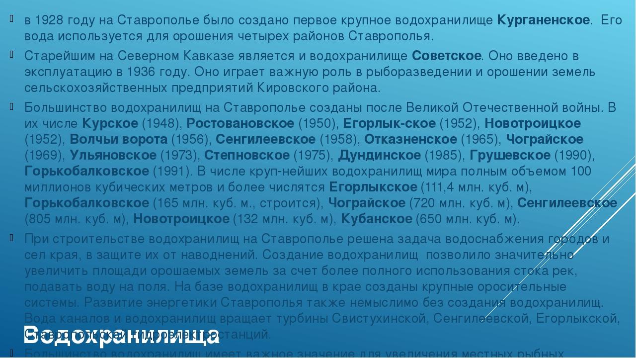 Водохранилища в 1928 году на Ставрополье было создано первое крупное водохран...