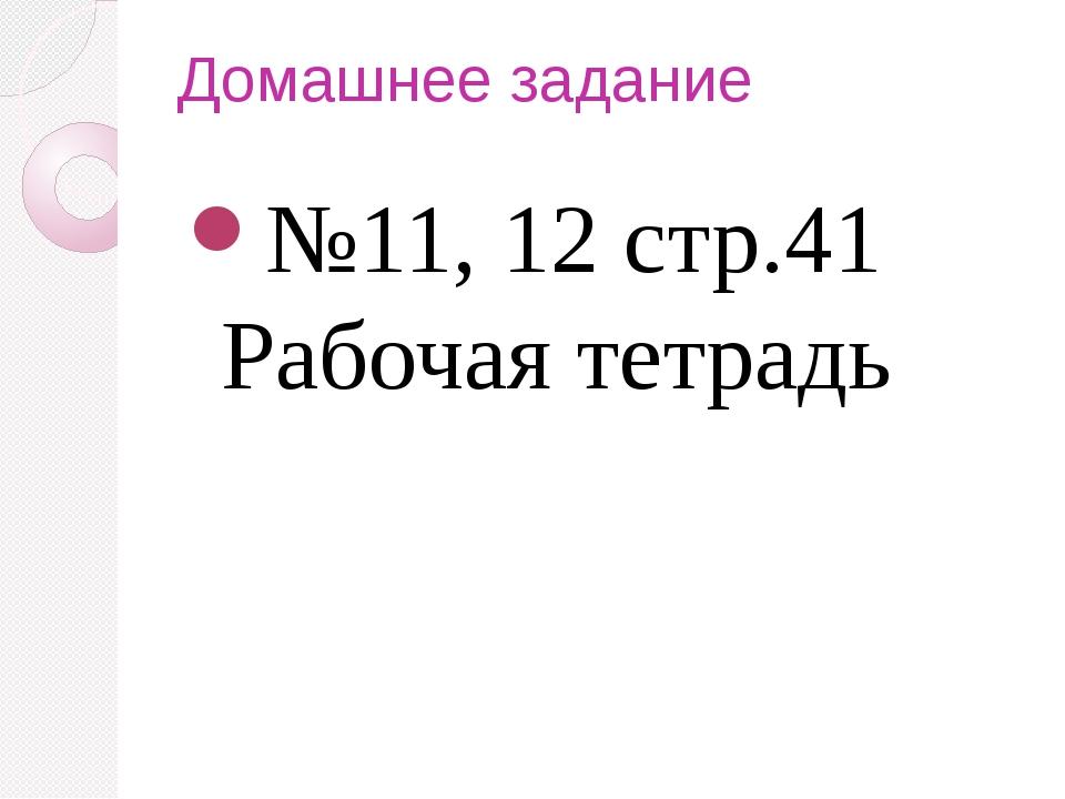 Домашнее задание №11, 12 стр.41 Рабочая тетрадь