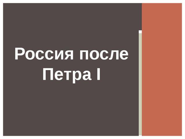 Реферат на тему россия после петра 1 1607