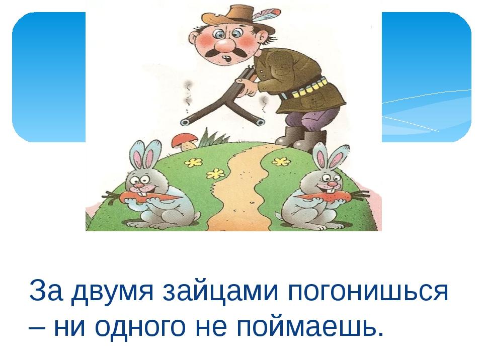 за двумя зайцами погонишься в картинках молодых