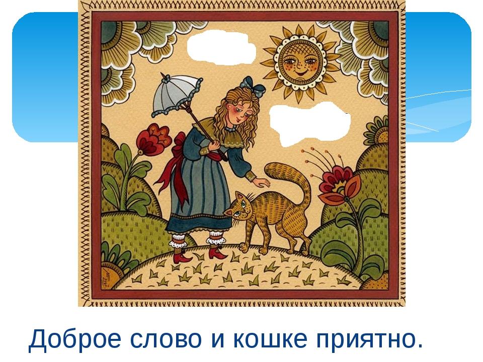 новых доброе слово и кошке приятно картинка проведут незабываемый