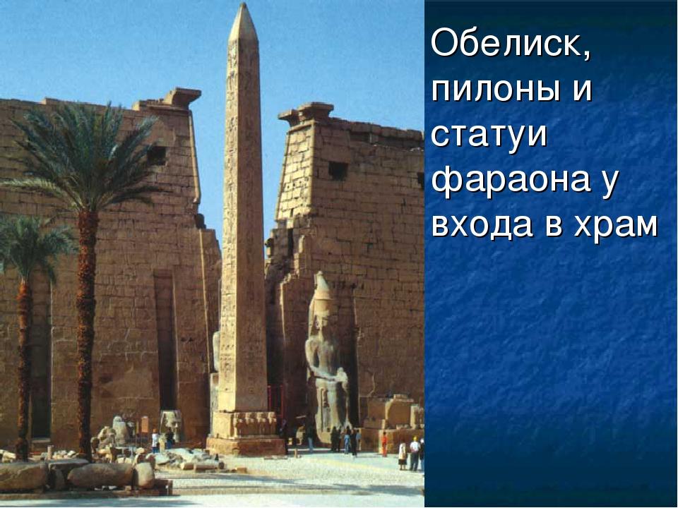 Обелиск, пилоны и статуи фараона у входа в храм