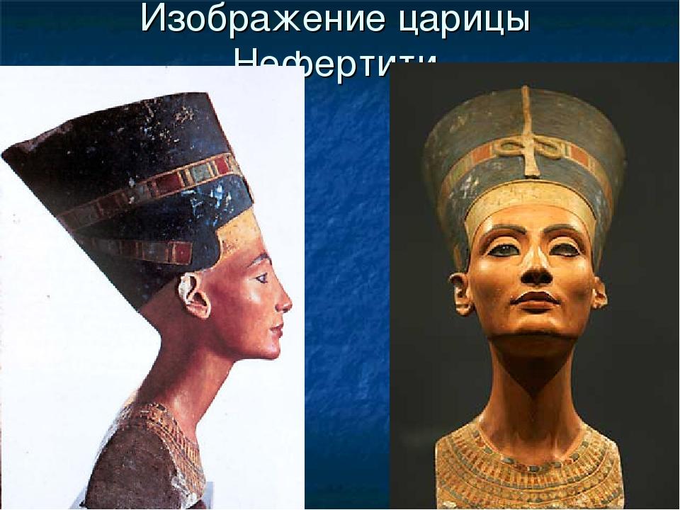 Изображение царицы Нефертити