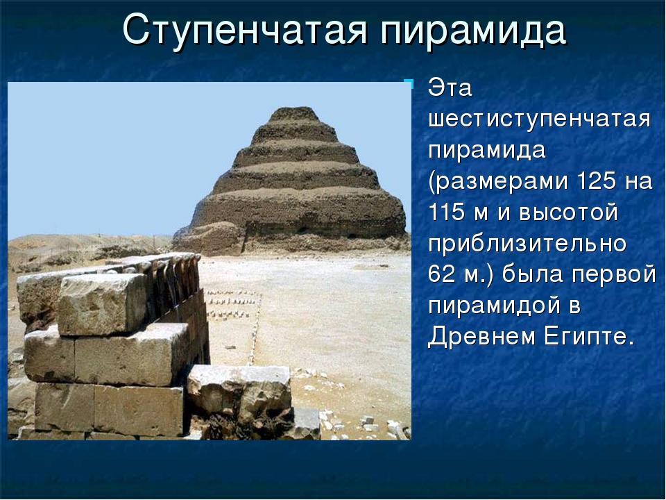 Ступенчатая пирамида Эта шестиступенчатая пирамида (размерами 125 на 115м и...