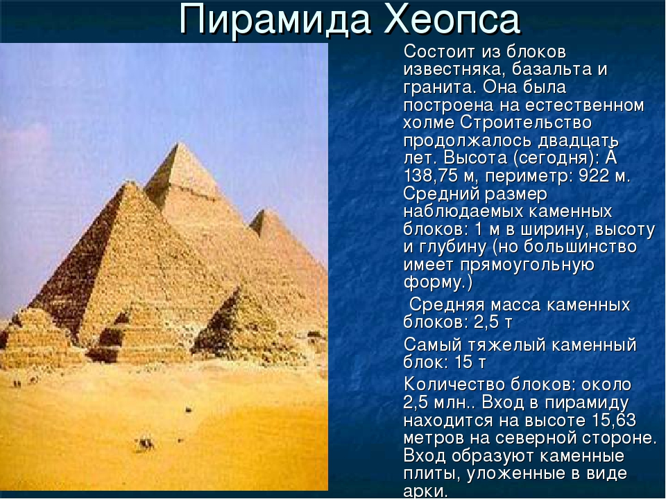Пирамида Хеопса Состоит из блоков известняка, базальта и гранита. Она была по...