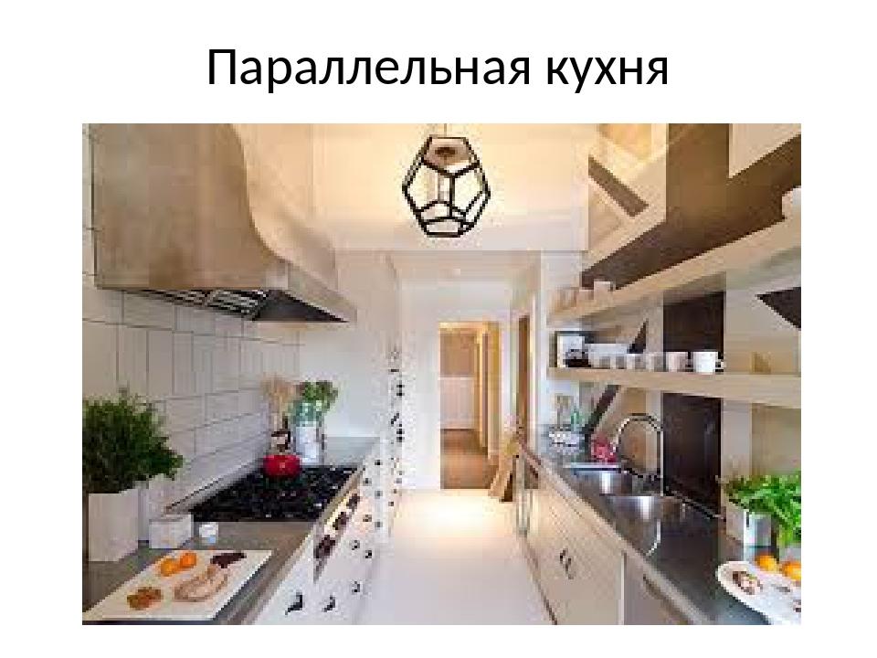 Параллельная кухня