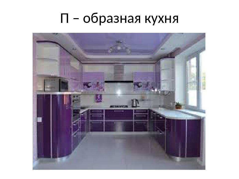 П – образная кухня