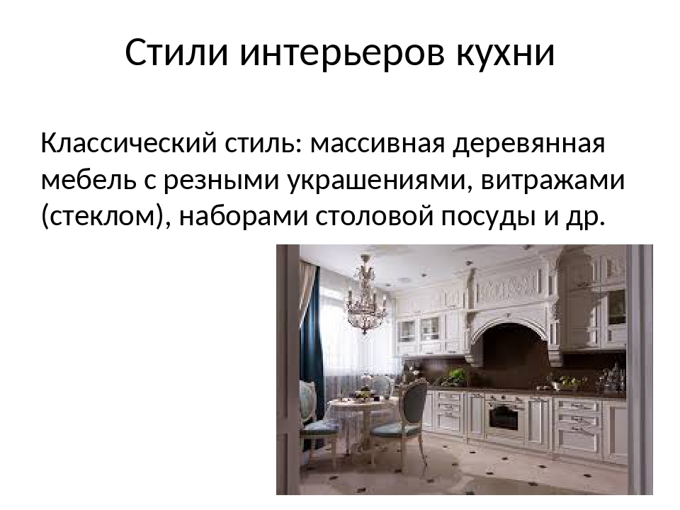 Стили интерьеров кухни Классический стиль: массивная деревянная мебель с резн...