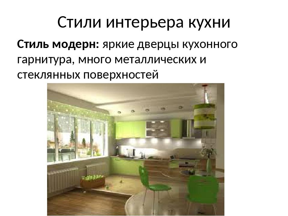 Стили интерьера кухни Стиль модерн: яркие дверцы кухонного гарнитура, много м...