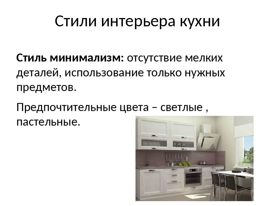 Стили интерьера кухни Стиль минимализм: отсутствие мелких деталей, использова...