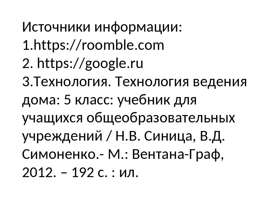 Источники информации: 1.https://roomble.com 2. https://google.ru 3.Технология...