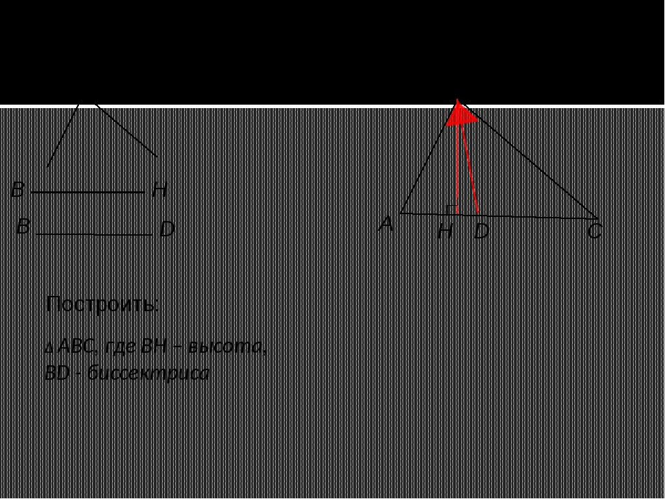 Дано: № 319 Построить: ∆ ABC, где BH – высота, BD - биссектриса Анализ: A B...