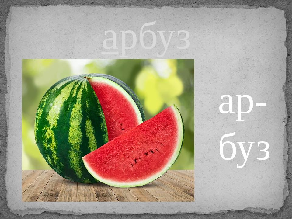 арбуз ар-буз