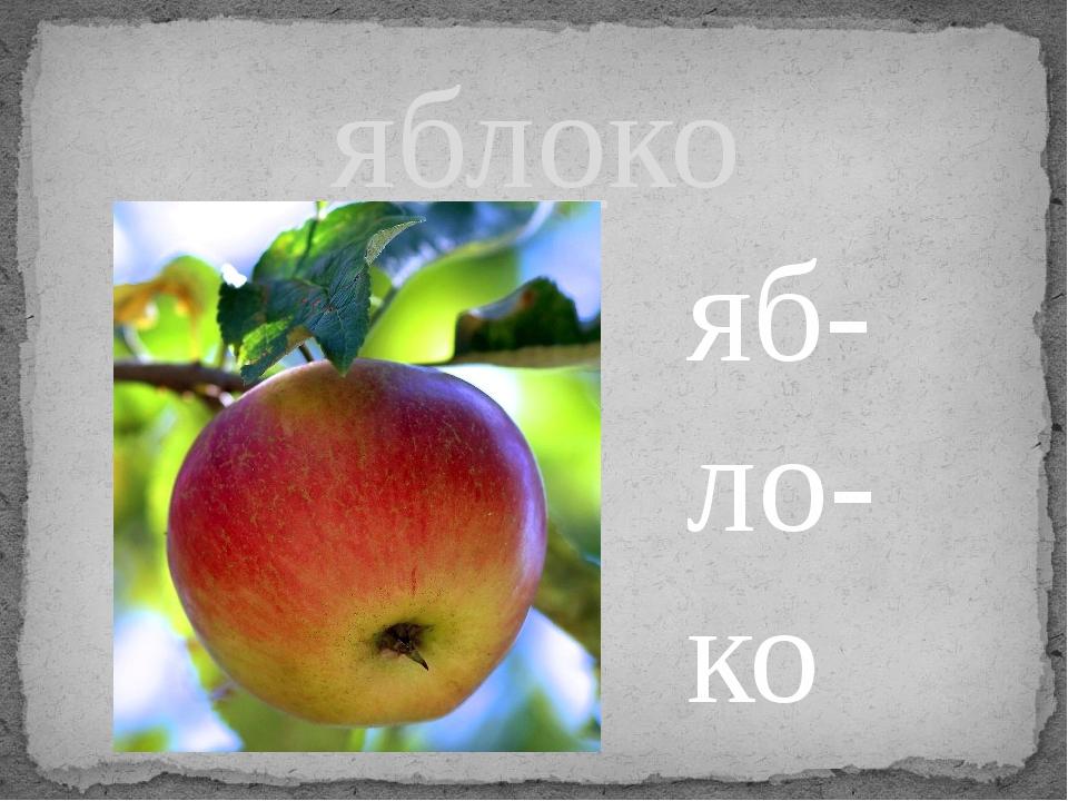 яблоко яб- ло- ко