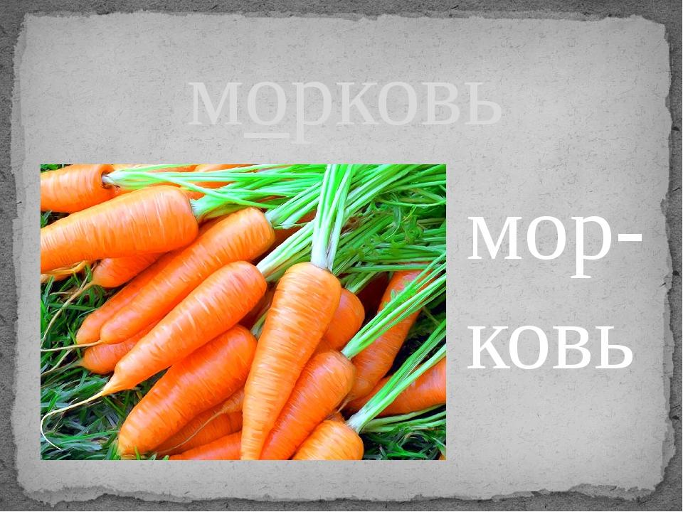 морковь мор- ковь