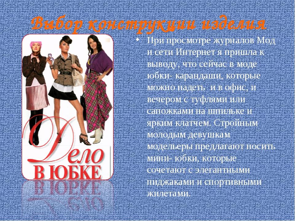 Выбор конструкции изделия При просмотре журналов Мод и сети Интернет я пришла...