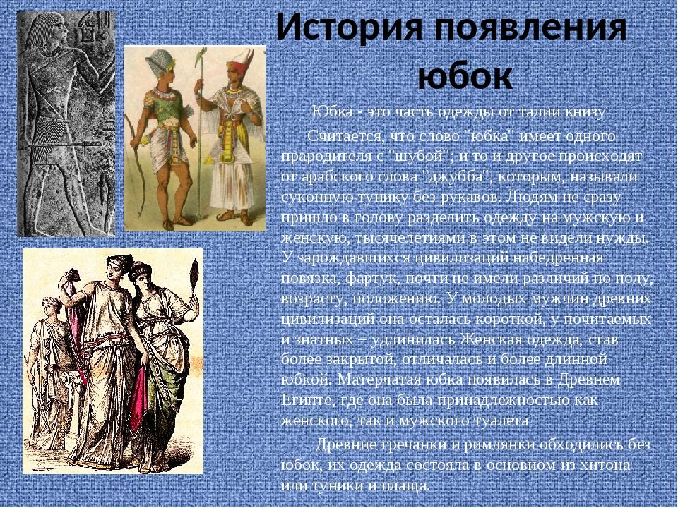 История появления юбок Юбка - это часть одежды от талии книзу Считается, что...