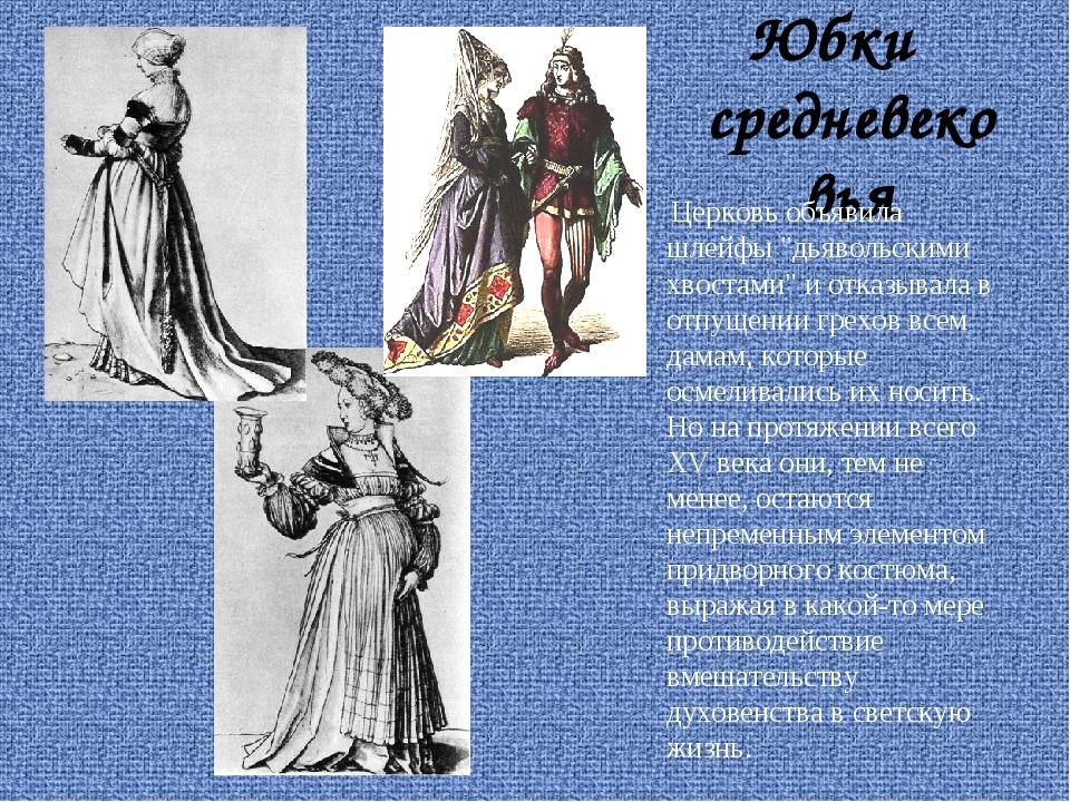 """Юбки средневековья Церковь объявила шлейфы """"дьявольскими хвостами"""" и отказыва..."""