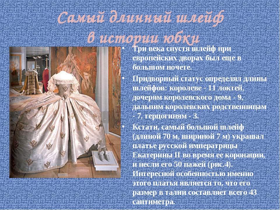 Самый длинный шлейф в истории юбки Три века спустя шлейф при европейских двор...