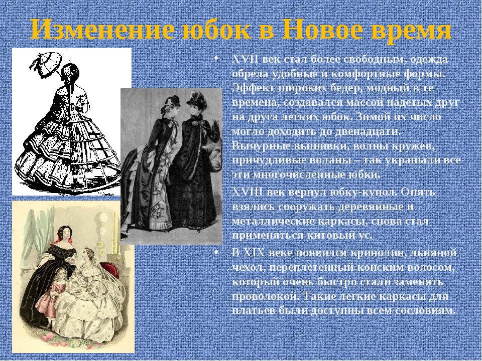 Изменение юбок в Новое время XVII век стал более свободным, одежда обрела удо...