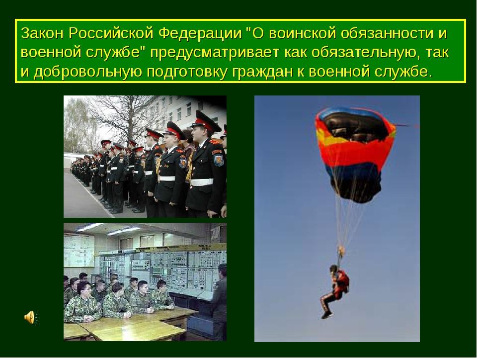 """Закон Российской Федерации """"О воинской обязанности и военной службе"""" предусма..."""