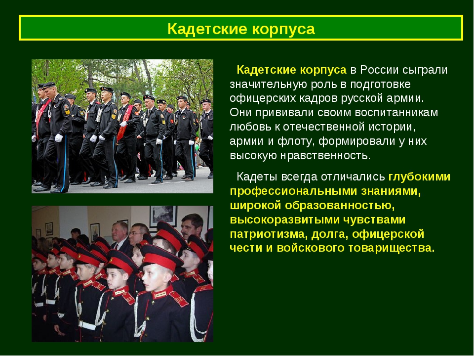 Кадетские корпуса Кадетские корпуса в России сыграли значительную роль в подг...