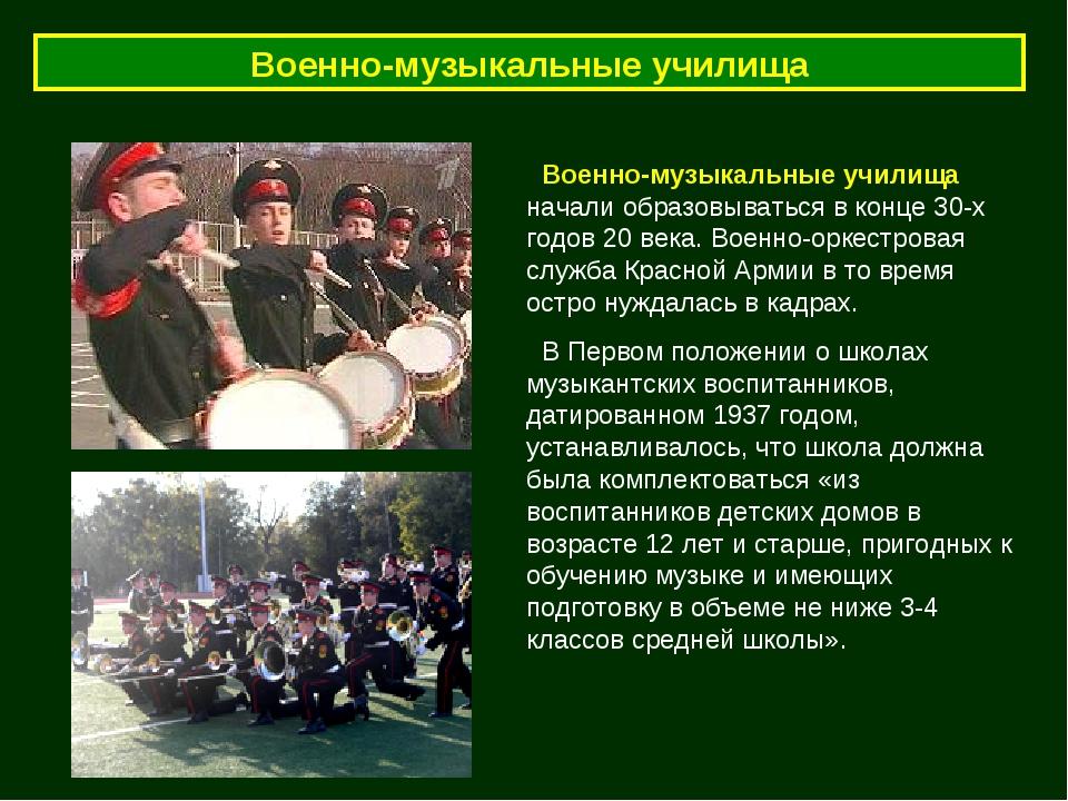 Военно-музыкальные училища Военно-музыкальные училища начали образовываться в...