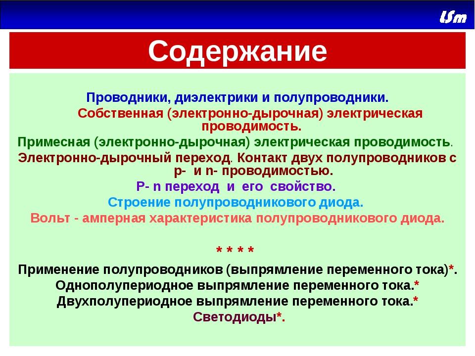 Содержание Проводники, диэлектрики и полупроводники. Собственная (электронно-...