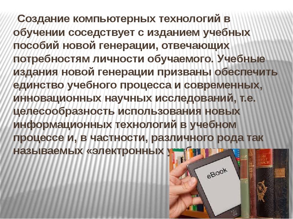Создание компьютерных технологий в обучении соседствует с изданием учебных п...