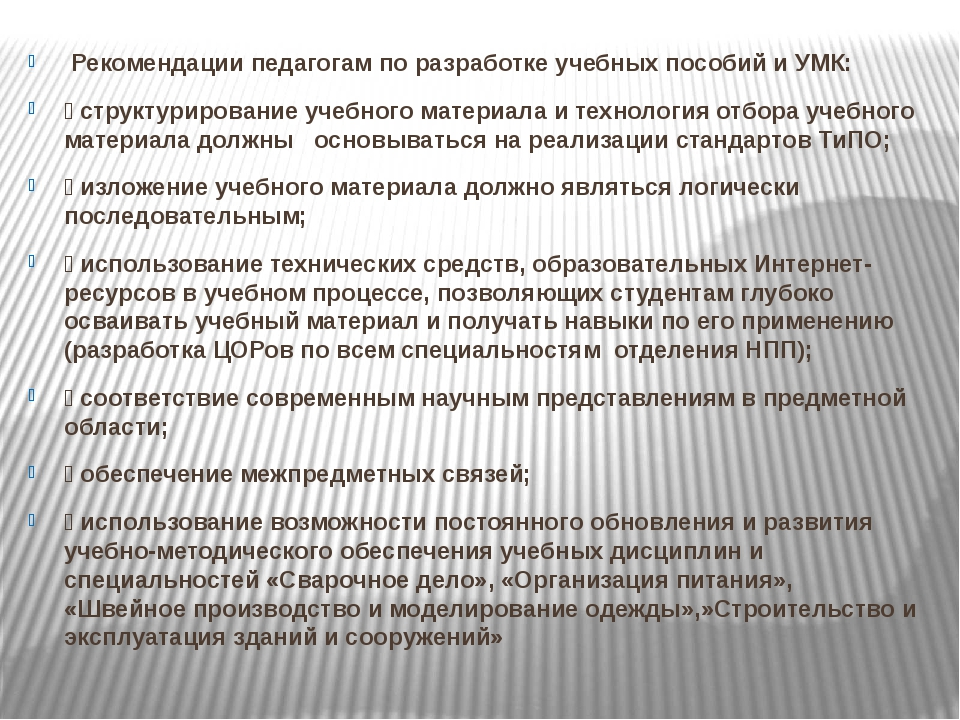 Рекомендации педагогам по разработке учебных пособий и УМК:  структурирован...