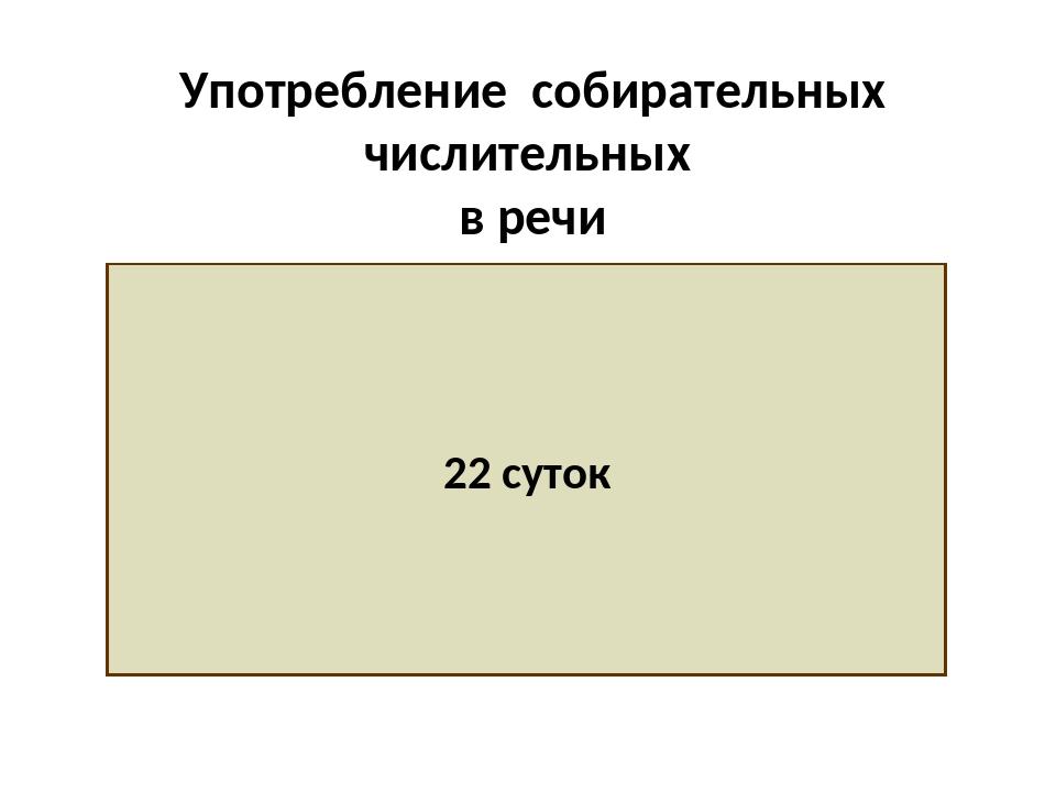 Употребление собирательных числительных в речи 22 суток