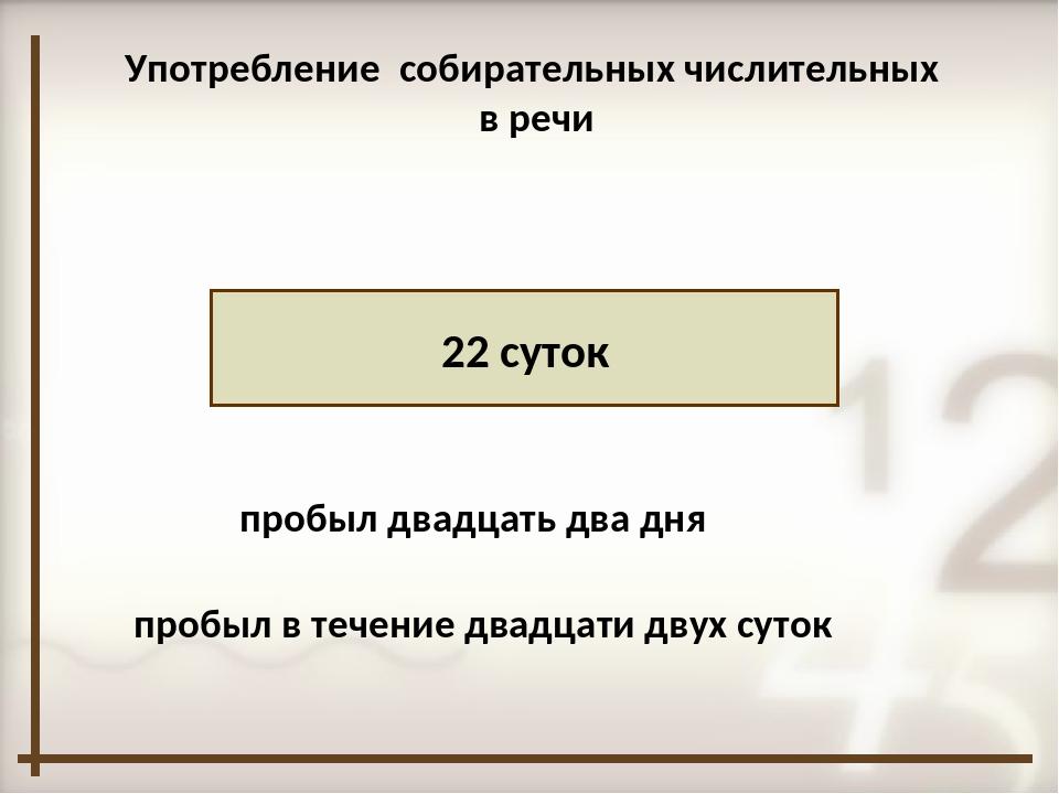 22 суток Употребление собирательных числительных в речи пробыл двадцать два д...