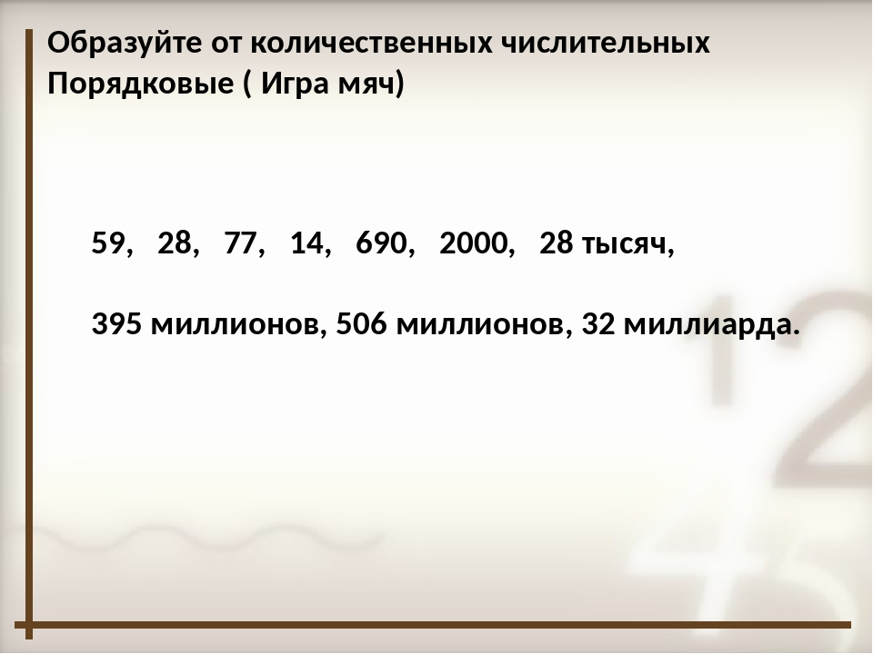 Образуйте от количественных числительных Порядковые ( Игра мяч) 59, 28, 77, 1...