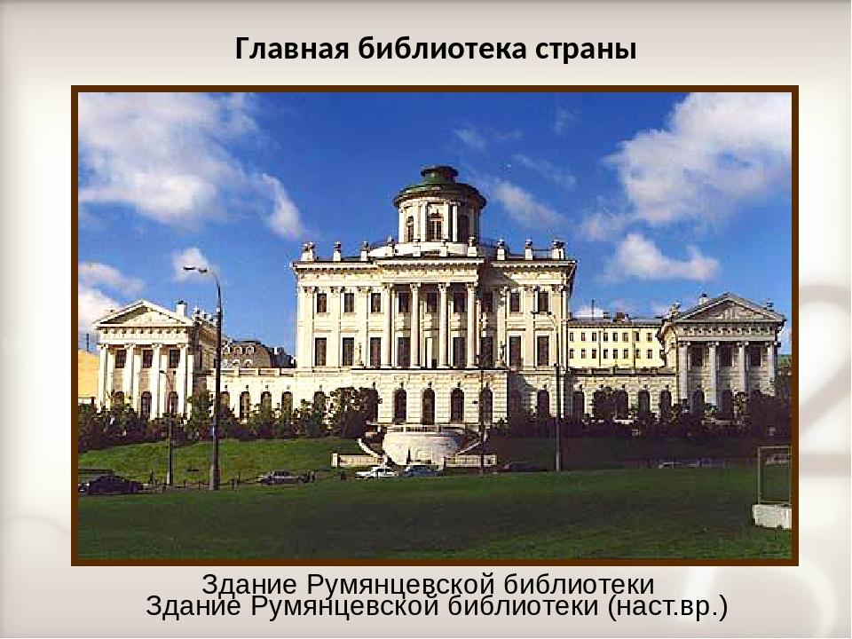 Главная библиотека страны Здание Румянцевской библиотеки Здание Румянцевской...