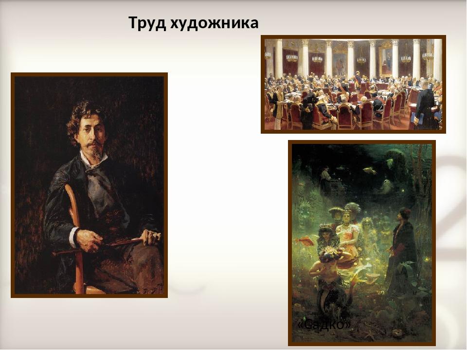 Труд художника н «Садко»