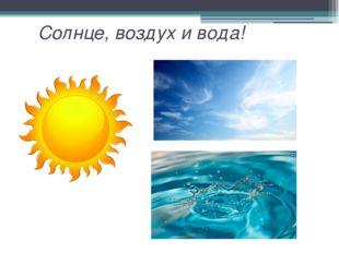 Картинки для доу солнце воздух и вода