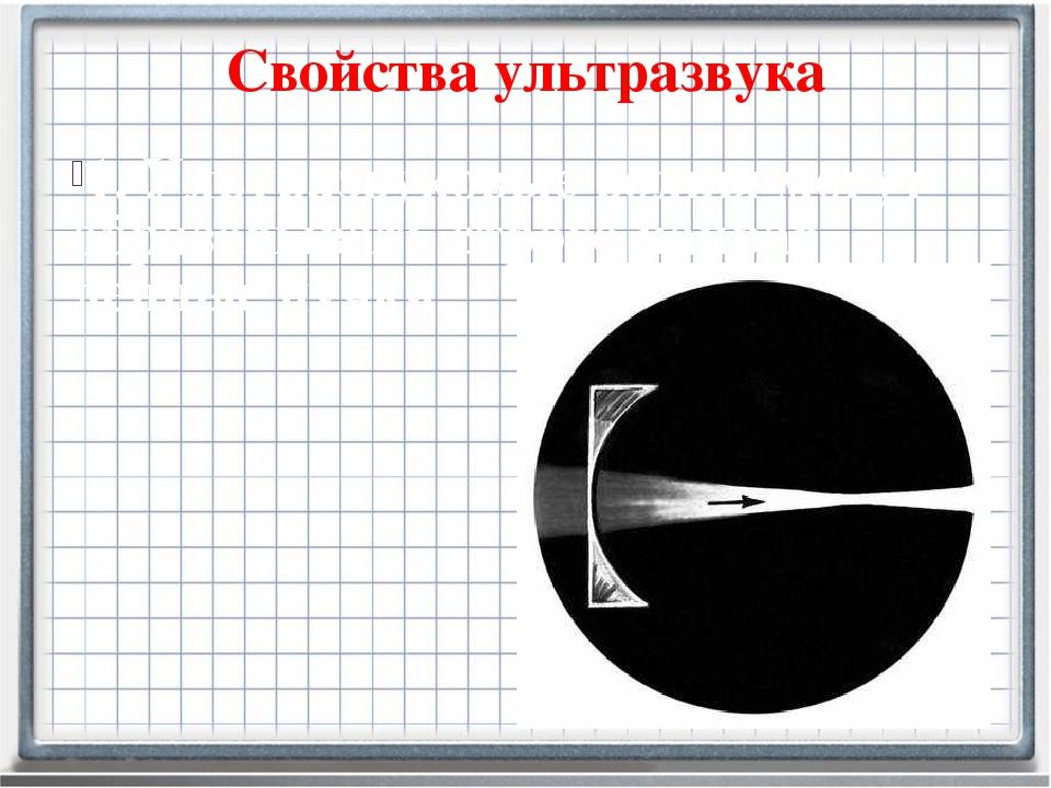 Свойства ультразвука 1. Ультразвуковые волны могут образовывать строго направ...