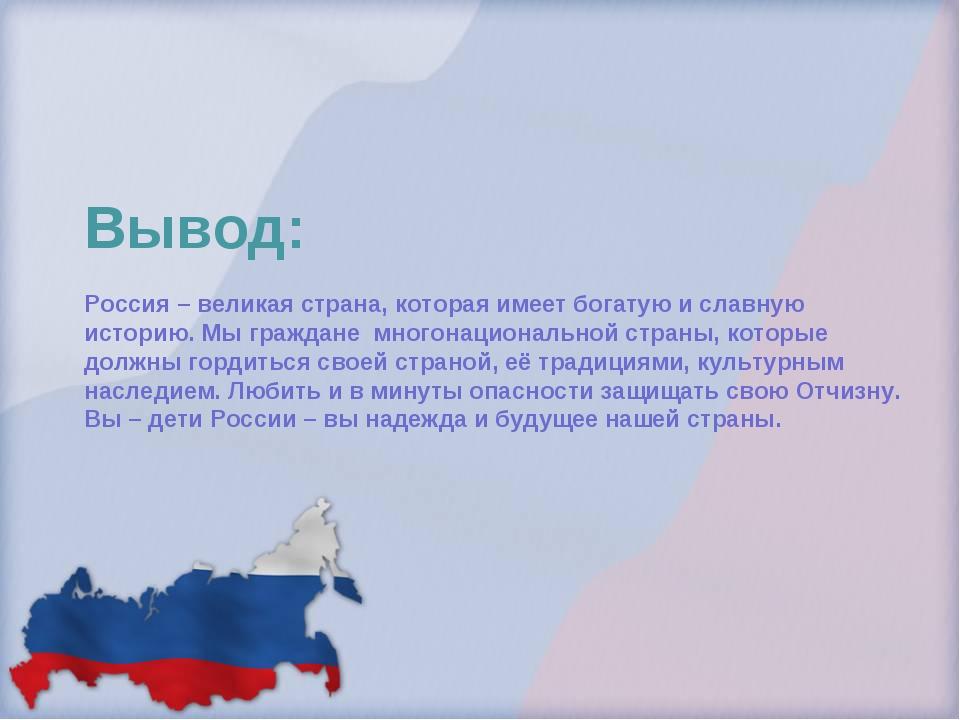 Открытка о россии 5 класс, картинка