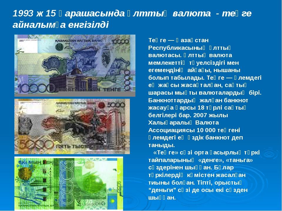 Теңге — Қазақстан Республикасының ұлттық валютасы. Ұлттық валюта мемлекеттің...