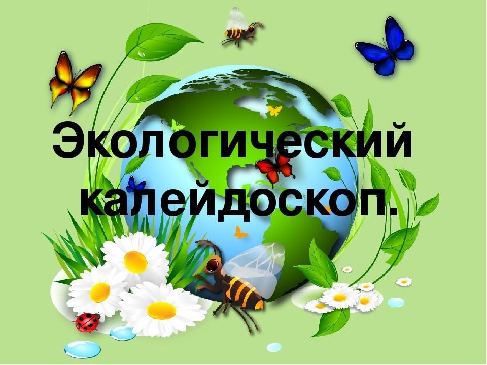 Поздравление юного эколога