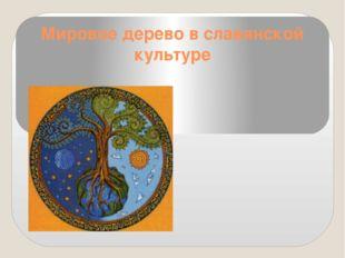 Мировое дерево в славянской культуре