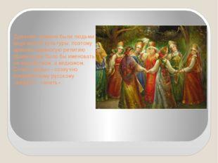 Древние славяне были людьми ведической культуры, поэтому древнеславянскую рел