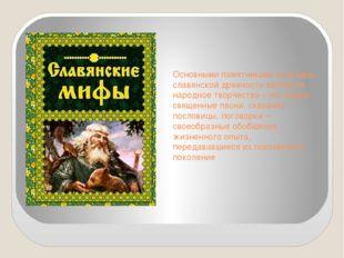 Основными памятниками культуры славянской древности являются народное творчес